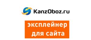 эксплейнер для сайта Kanzoboz