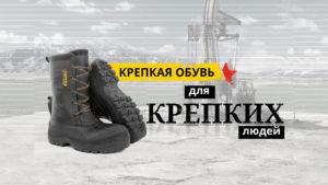 Крепкая обувь для крепких людей