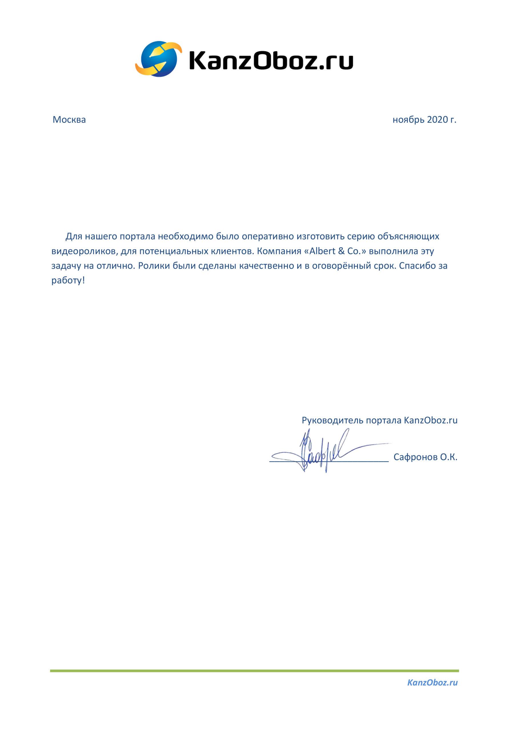 Albert & Co отзыв о работе от портала Канцобоз